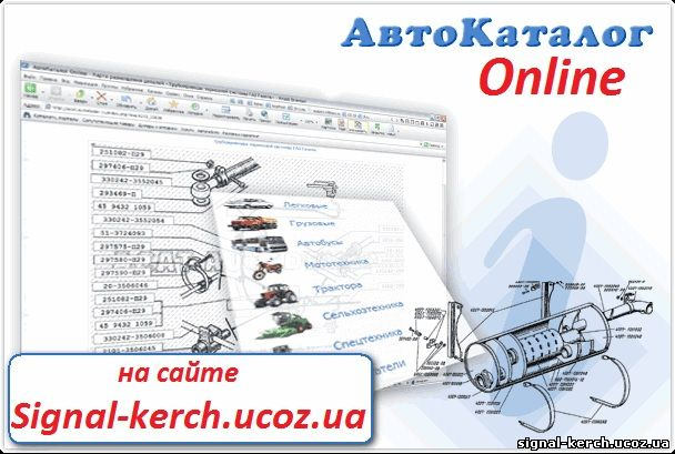 АвтоКаталог Online